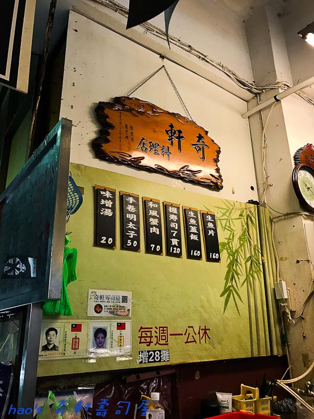 201709奇軒壽司屋011.jpg