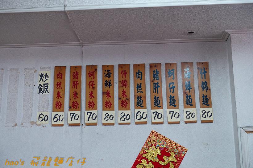 飛龍麵店仔001.jpg