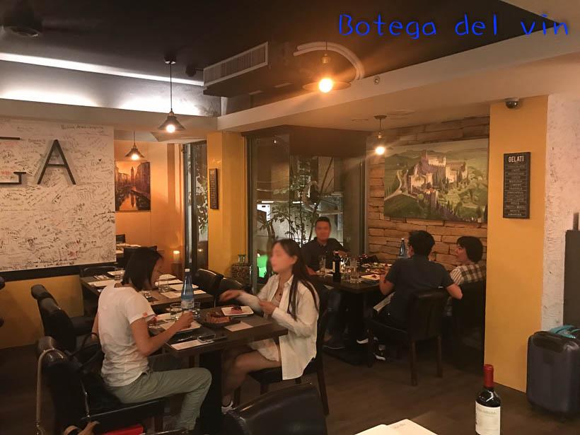 201709Botega del vin6.jpg