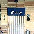201711麵屋六花3.jpg