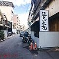 201711麵屋六花29.jpg