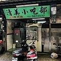 201711清美小吃部5.jpg