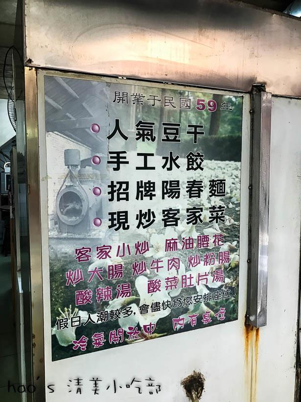 201711清美小吃部6.jpg