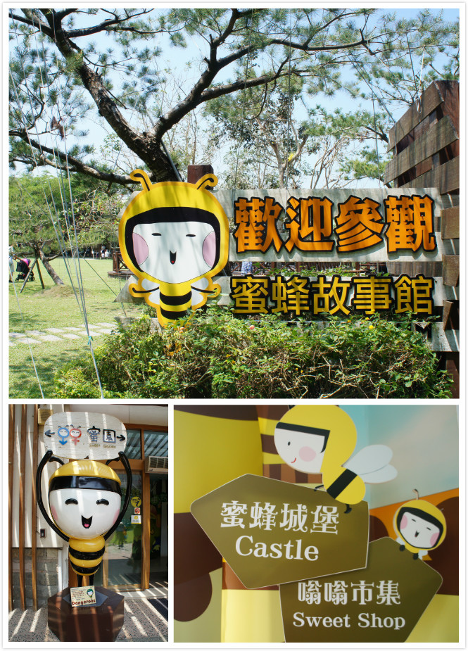 蜜蜂故事館.jpg