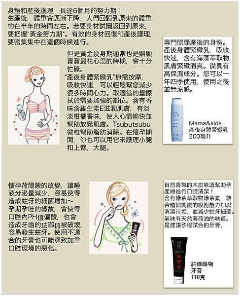 mama&kids孕期四大煩惱 對應商品2.jpg