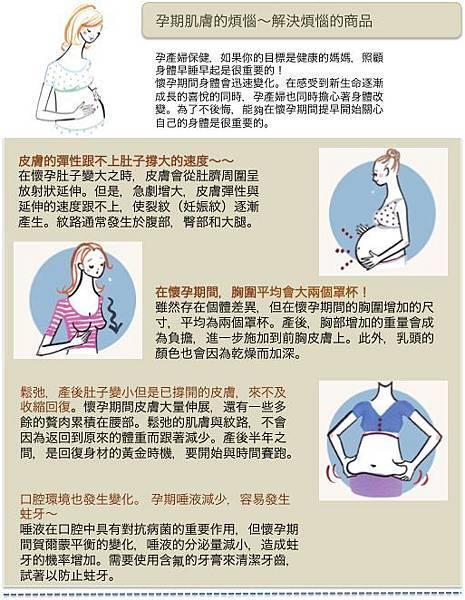 mama&kids孕期四大煩惱.jpg
