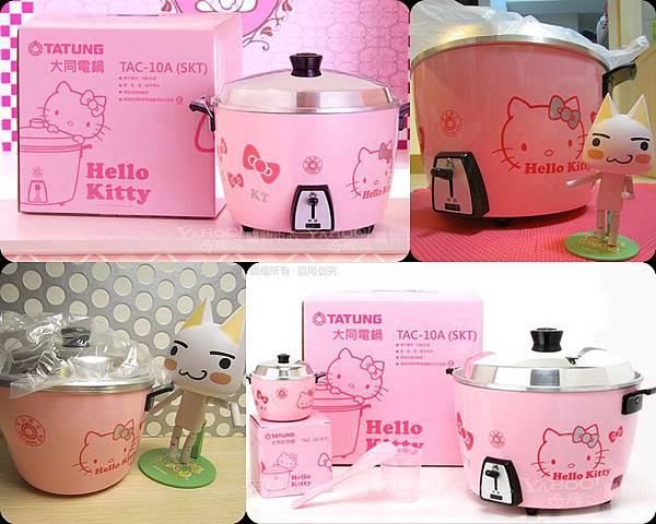 ☺ Hello Kitty 限量大同電鍋 ☺ 這麼可愛誰捨得用! ☺