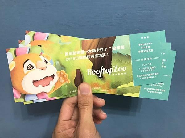 【親子】AM創意劇場 | 屋頂動物園-太陽卡住了!音樂劇