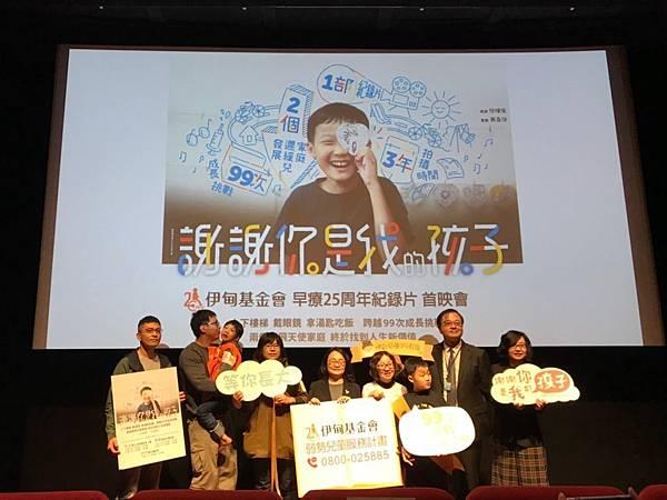 【分享】伊甸基金會–早療25周年紀錄片「謝謝你是我的孩子」觀後感