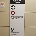 110121_大江都營線