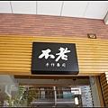 150227_高雄不老壽司