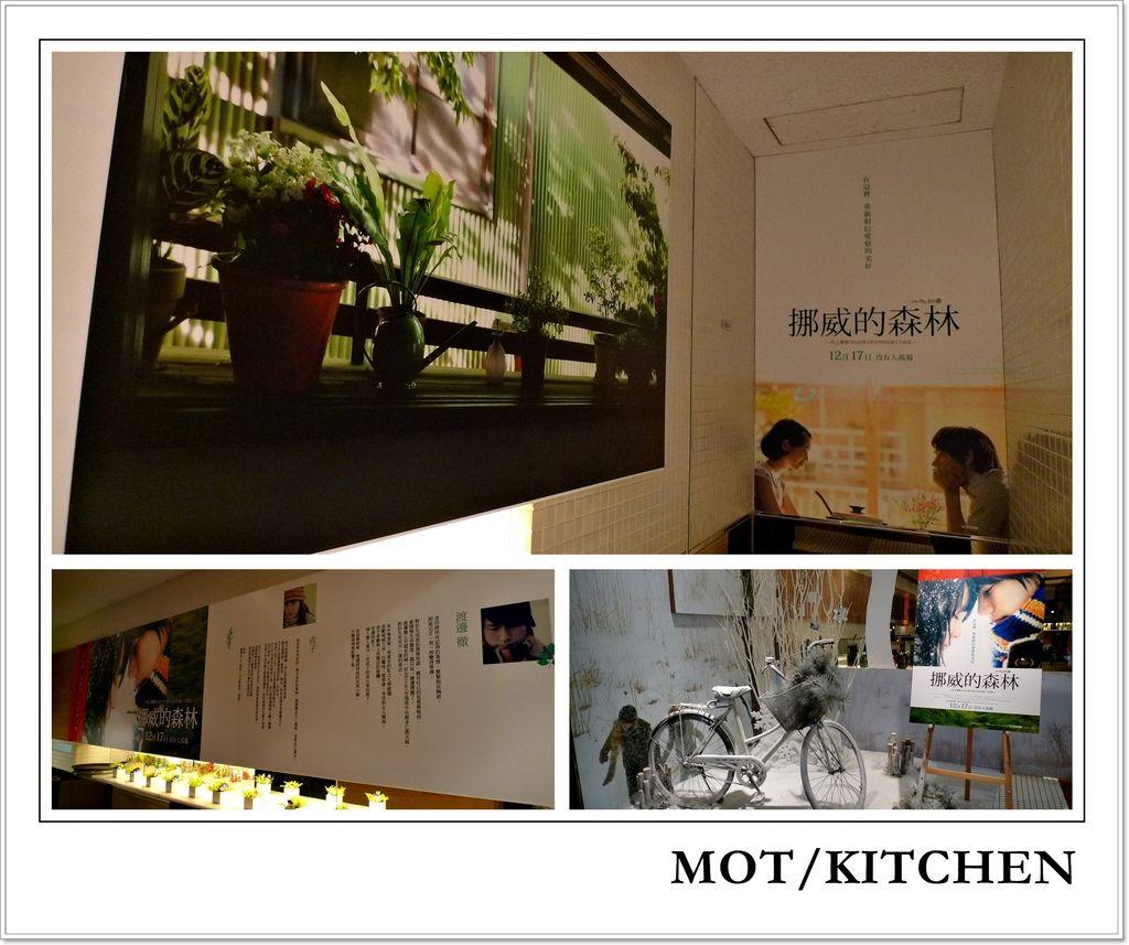 【生活中的設計│MOT style】台北