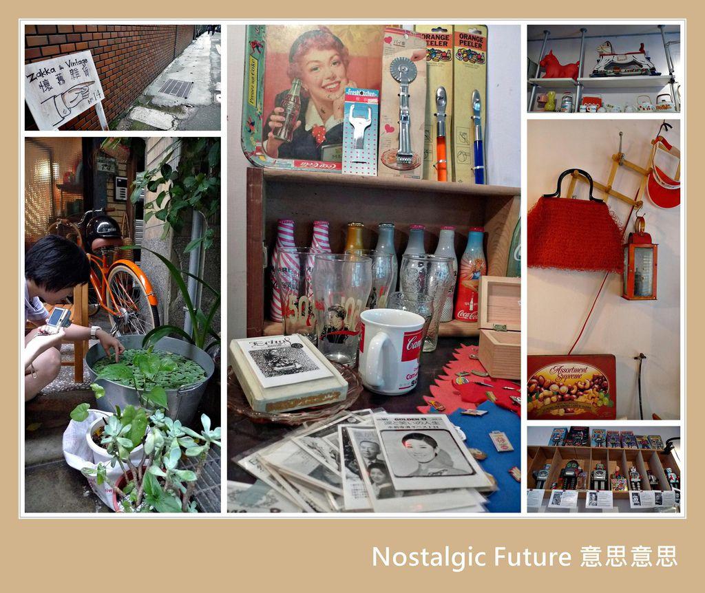 【復古雜貨小鋪│Nostalgic Future意思意思】台北