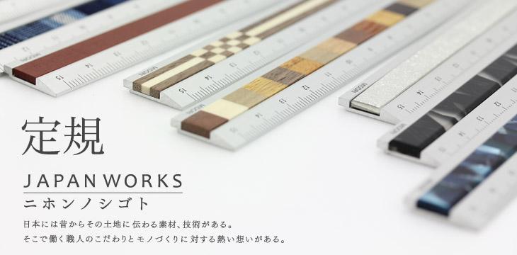 【Midori Japan Works】