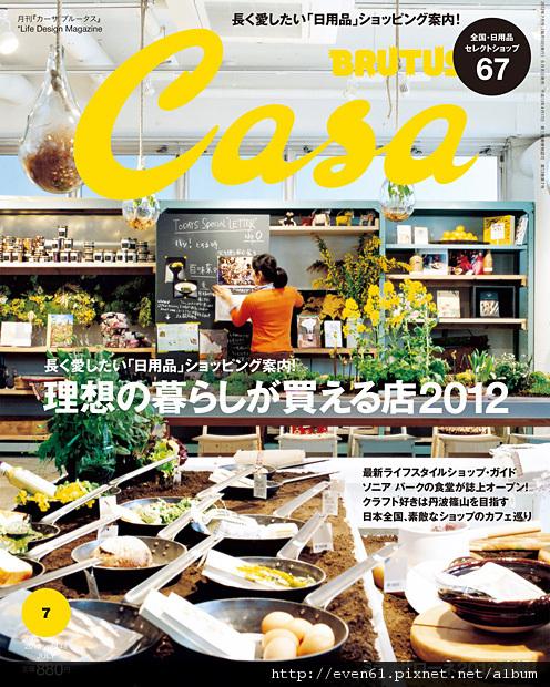 【Casa BRUTUS 2012.7 】