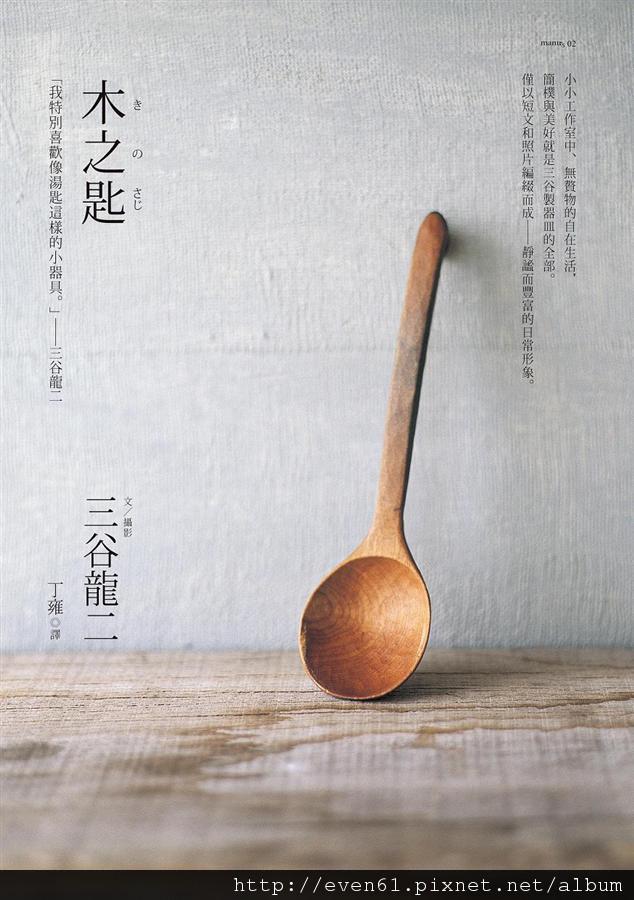 【職人精神 ×手作創意│三谷龍二】木之匙