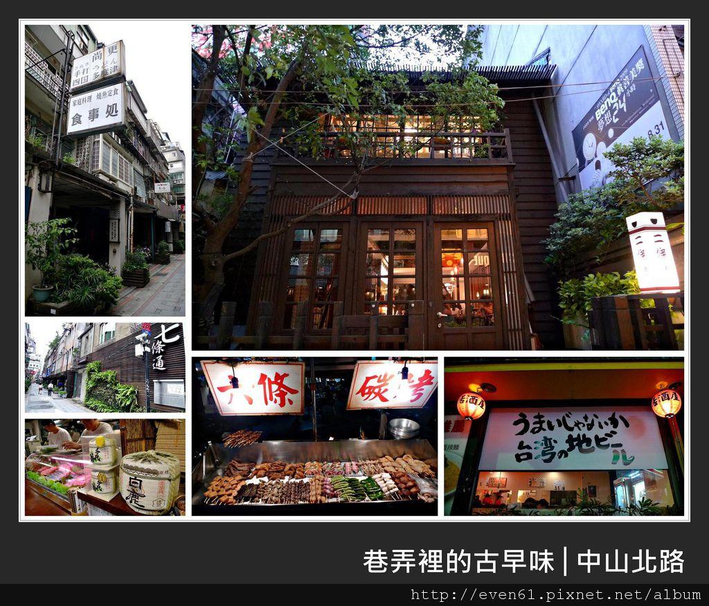 巷弄裡的古早味,溫暖你我的心│舊物、建築、雜貨─中山北路