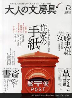 【大人の文房具 Vol.2】作家の手紙