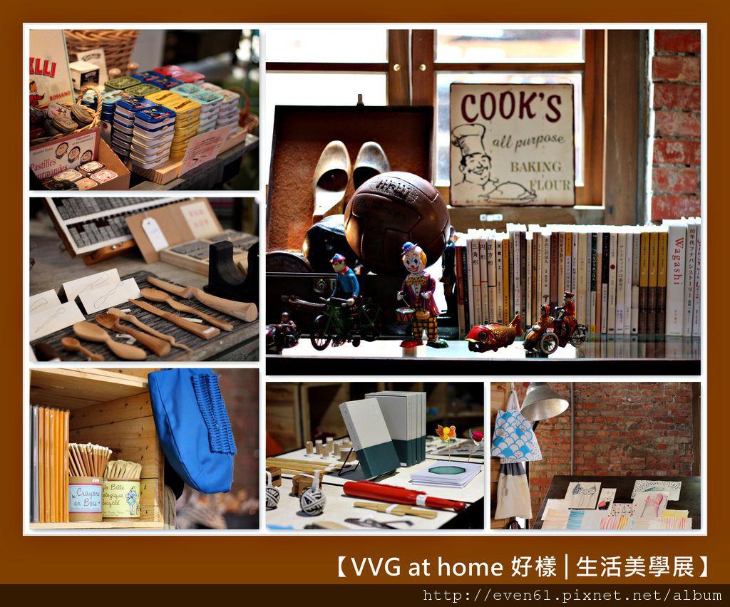 【VVG at home 好樣│生活展覽】