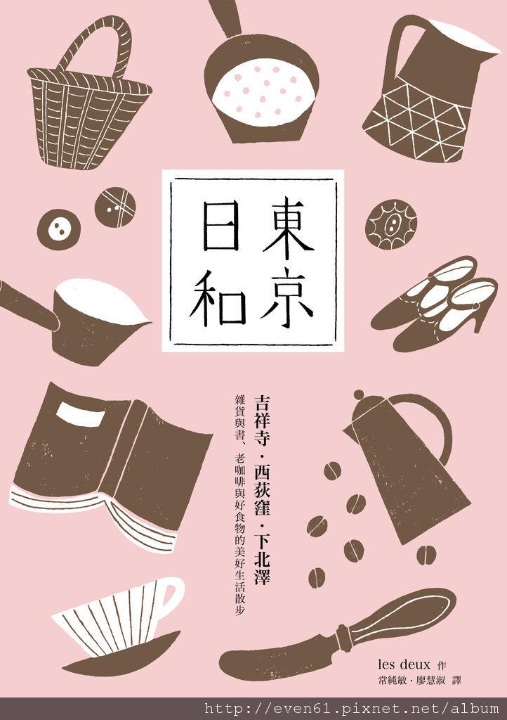 《東京日和 吉祥寺.西荻窪.下北澤:雜貨與書、老咖啡與好食物的美好生活散步》