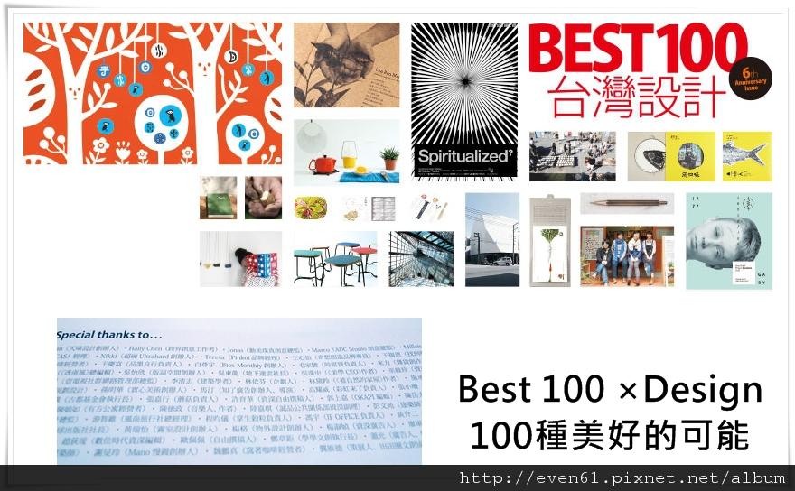 【Best 100 ×Design│100種美好的可能】