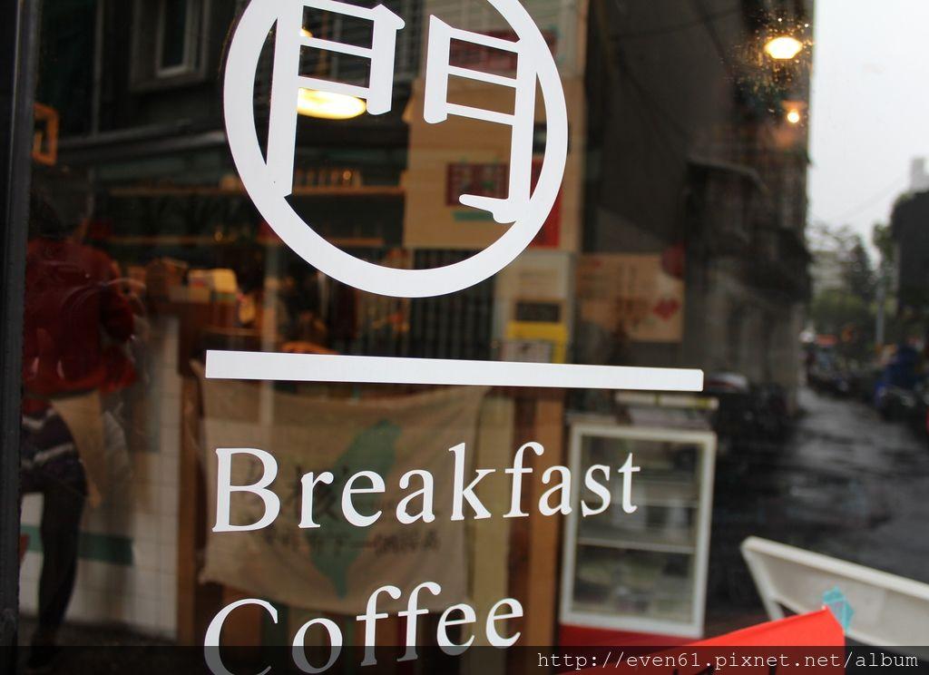 【濃湯好滋味│好初早餐】