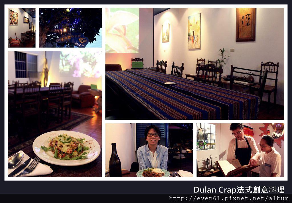 【Dulan Crap法式創意料理↗台東都蘭】