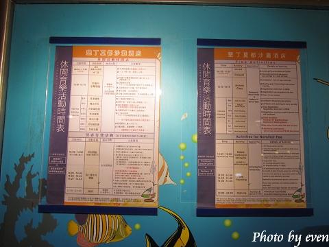 2011.03.11墾丁夏都酒店17.jpg