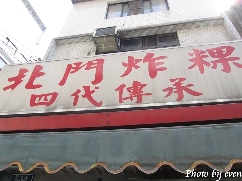 新竹北門炸粿2.jpg