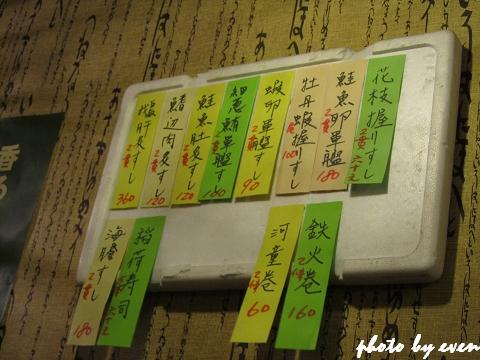 桃園板前鮨9.jpg