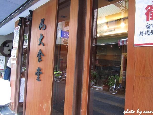 師大丸大食堂11.jpg