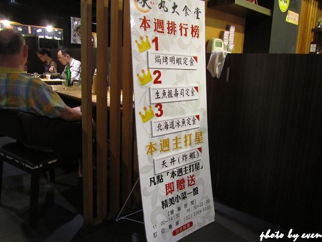 師大丸大食堂2.jpg