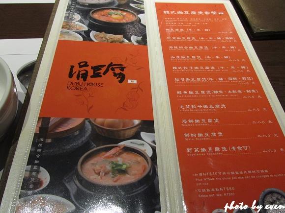 桃園涓豆腐4.jpg