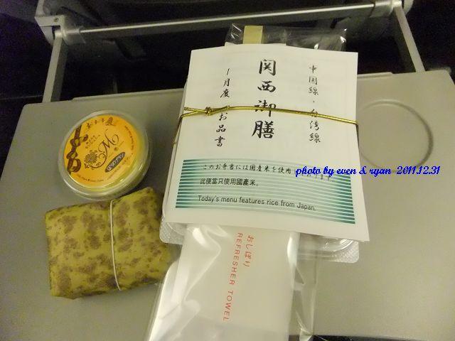 日航飛機餐5.jpg