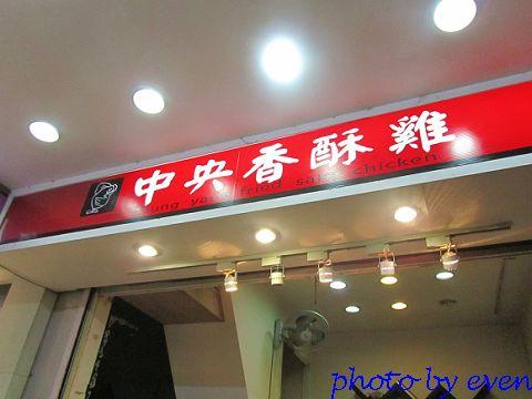 中央鹽酥雞1.jpg