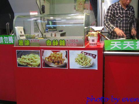 中央鹽酥雞2.jpg