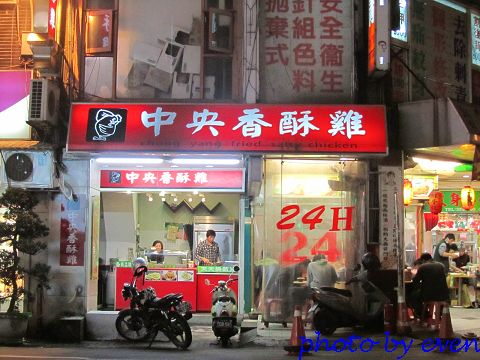 中央鹽酥雞5.jpg