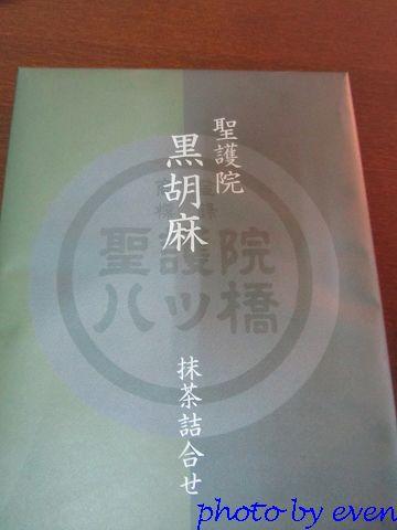 日本大阪伴手禮5.jpg