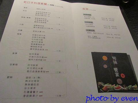 藝奇日本料理1