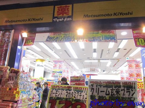 日本心齋橋藥妝店1
