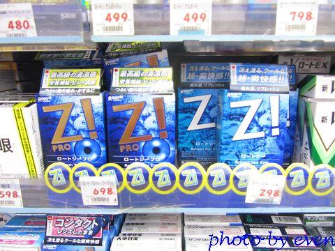 日本心齋橋藥妝店3