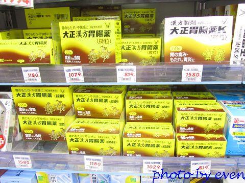 日本心齋橋藥妝店4
