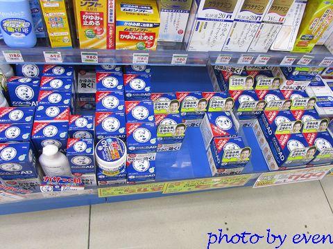 日本心齋橋藥妝店6