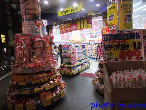 日本心齋橋藥妝店8