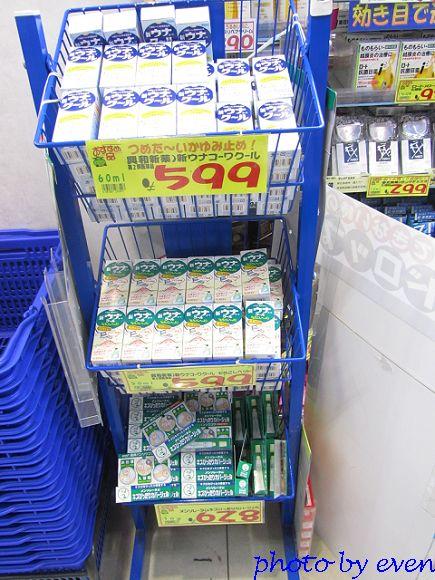 日本心齋橋藥妝店7