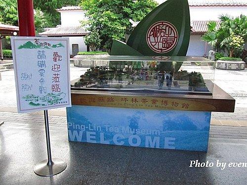 台北坪林茶葉博物館2