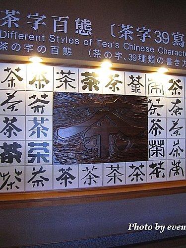 台北坪林茶葉博物館6