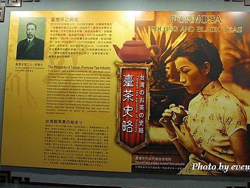 台北坪林茶葉博物館12