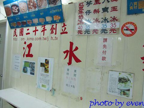 2011.09台南-江水號3
