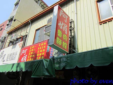 2011.09台南-阿娟魯麵1